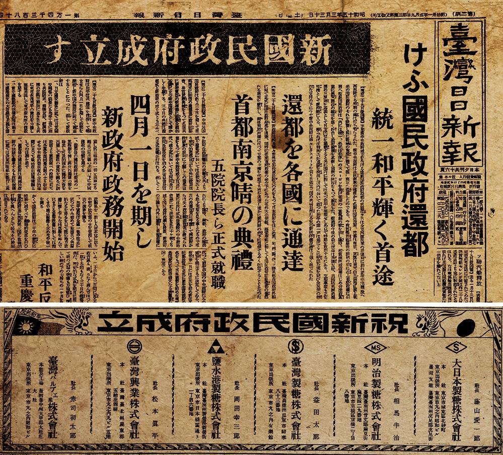 1940.3.30 汪精衛之新國民政府還都南京
