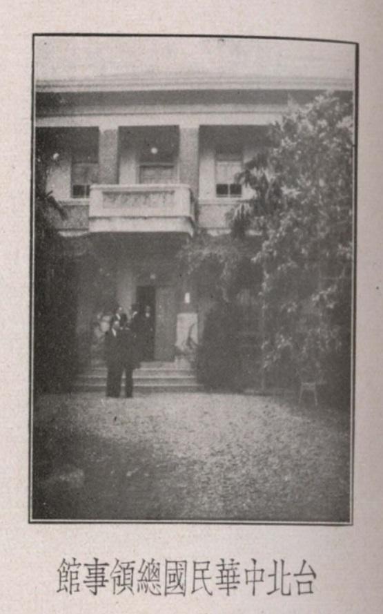 1934年末的臺北中華民國總領事館