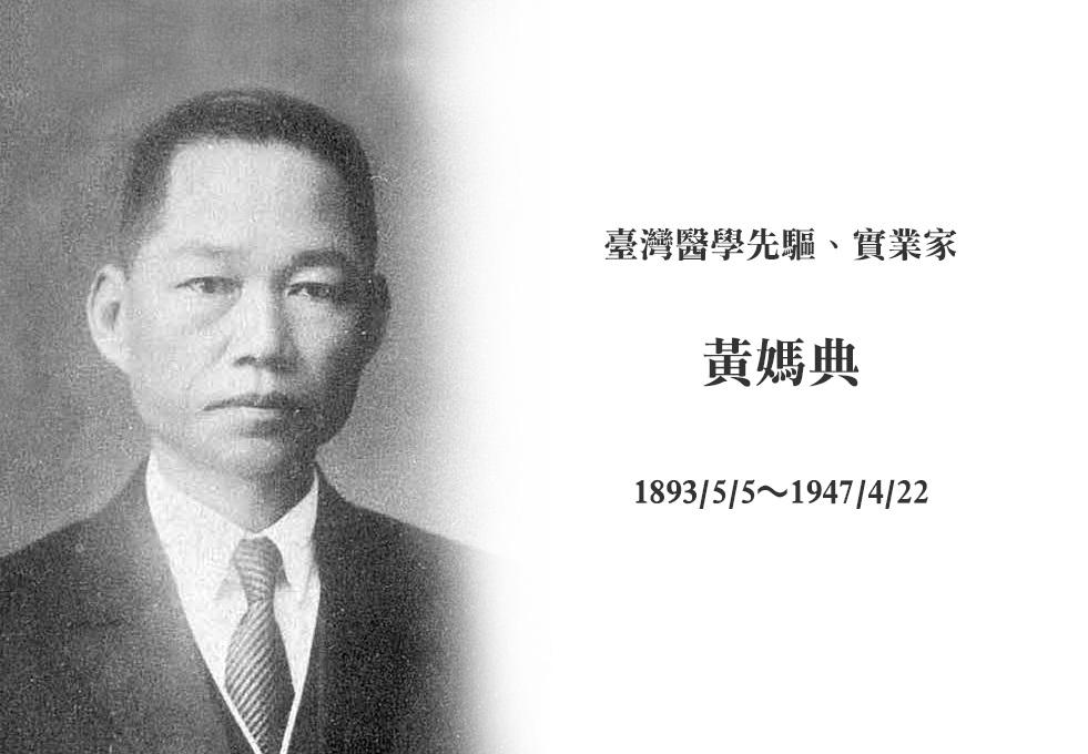 1947.4.22 臺灣實業家黃媽典紀念日