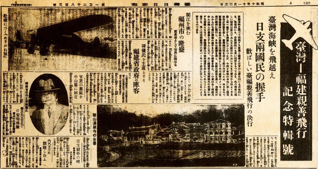 1935(昭和10)年的兩岸一家親