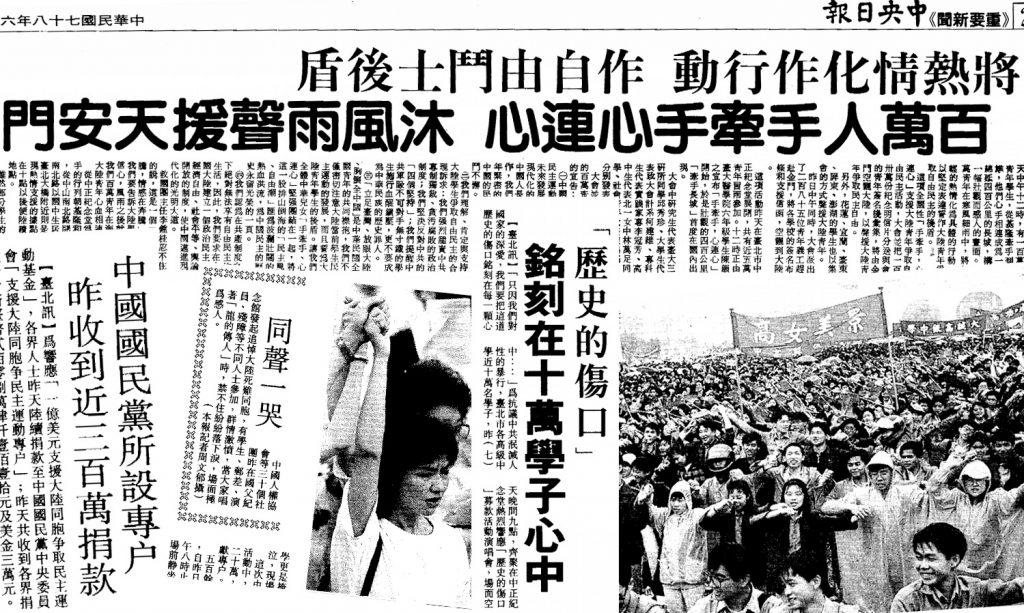 1989.6.4 中國武力鎮壓學運時,台灣在做什麼?