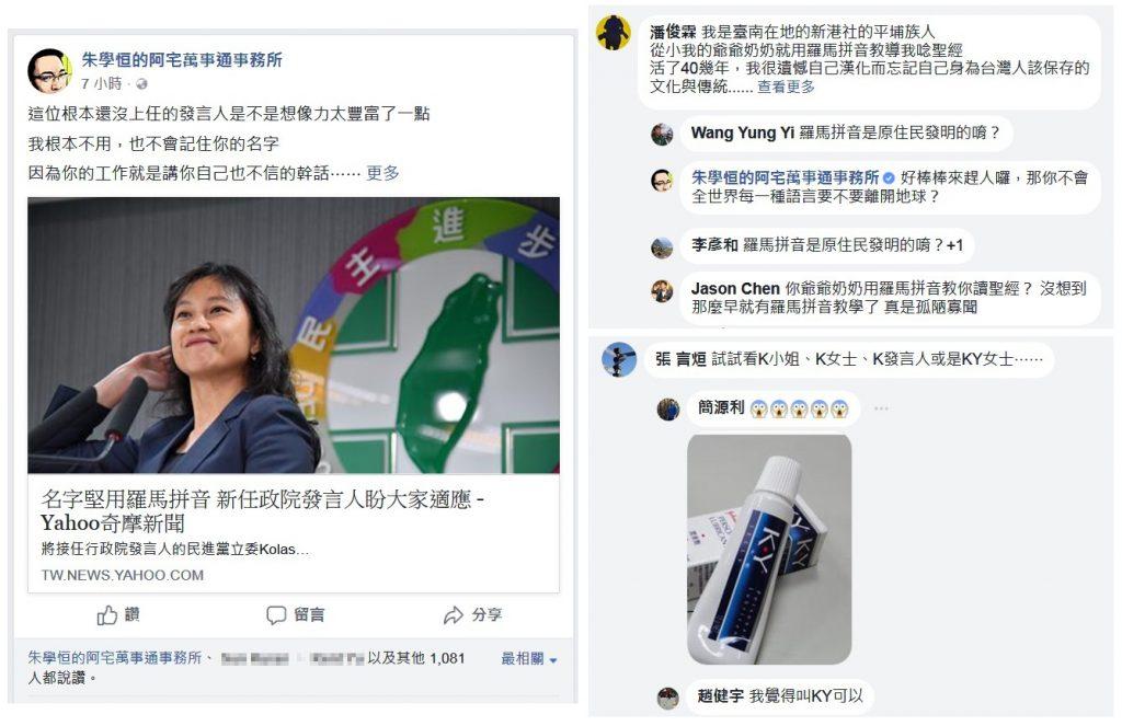 由網紅的族群歧視言論看臺灣正常化的漫漫長路