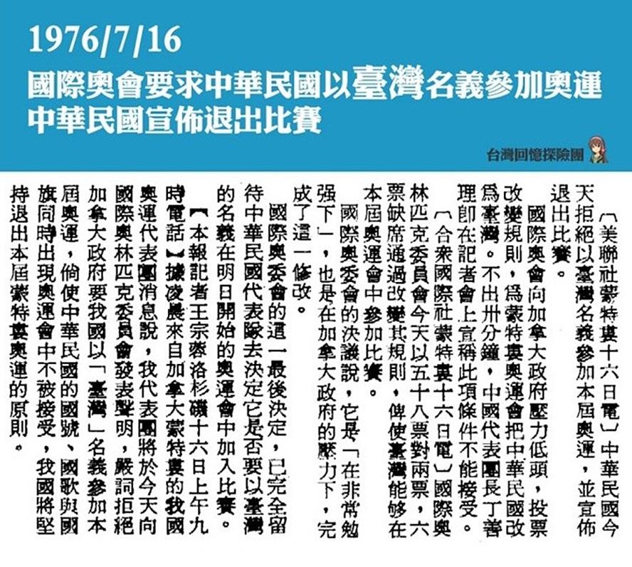 1976.7.16 國際奧會要求以「Taiwan」名稱參加奧運