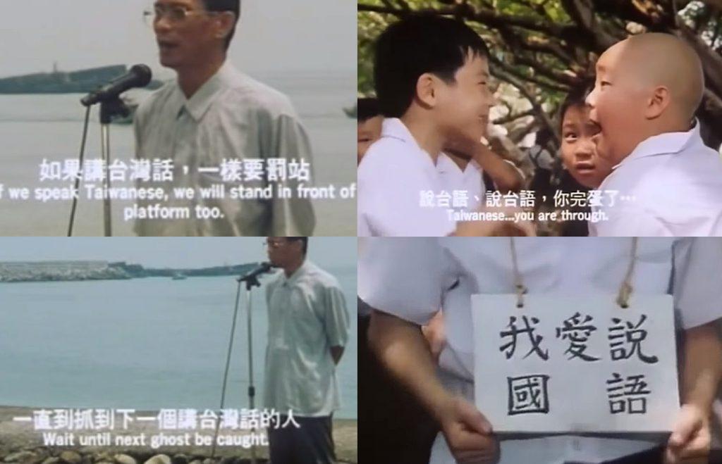 1946.7.17 「中華民國」推行「國語」