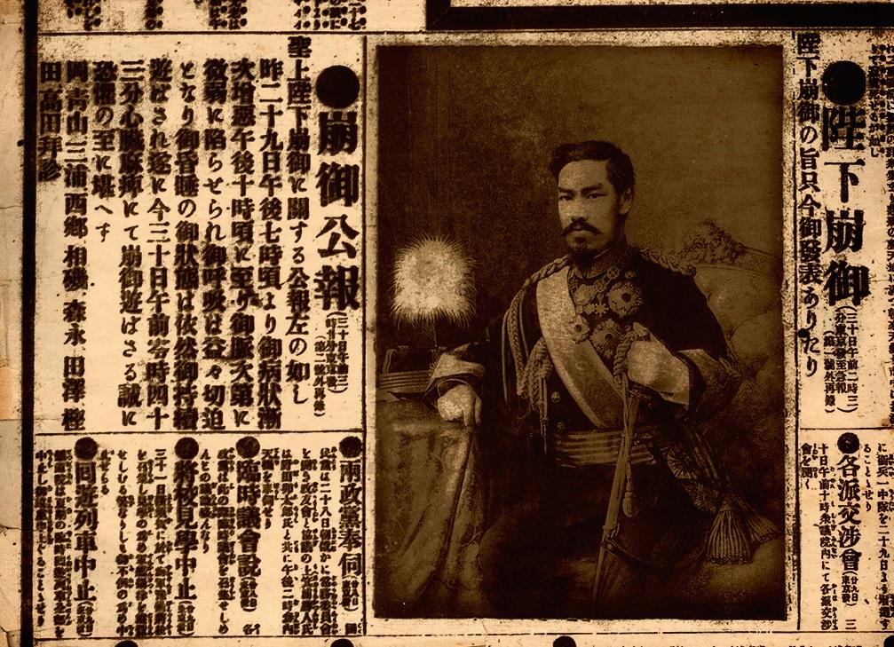 1912.7.30 明治天皇逝世