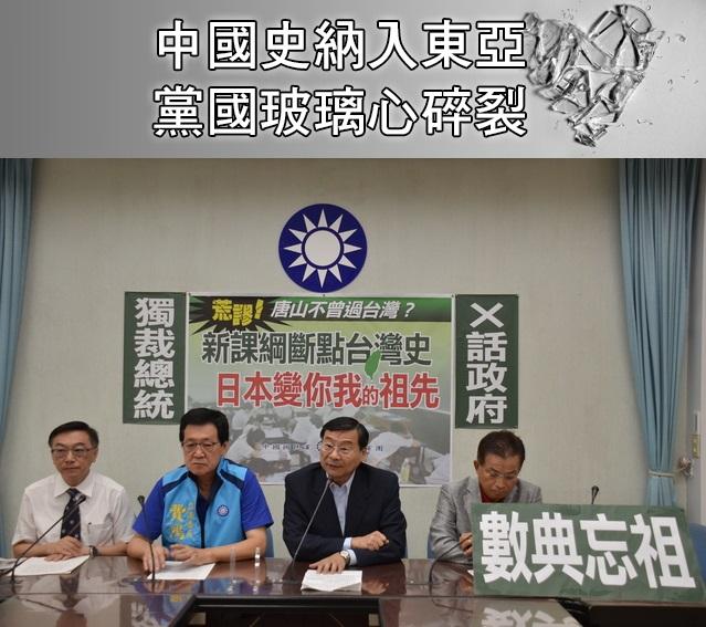 課綱中國史納入東亞,黨國玻璃心碎裂。