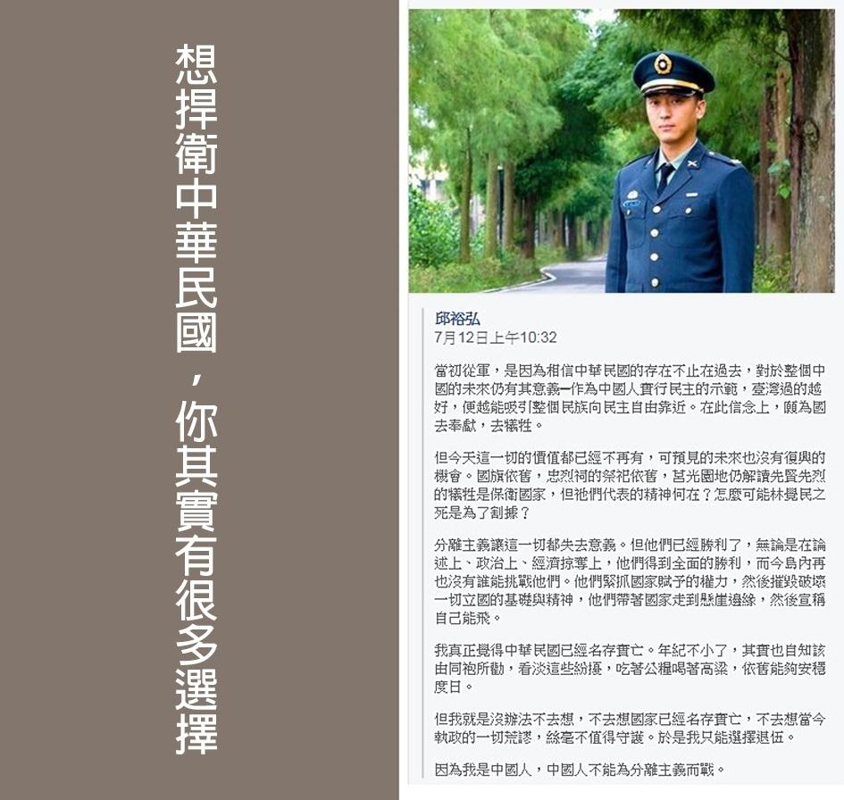 想捍衛中華民國?其實你還有很多選擇。