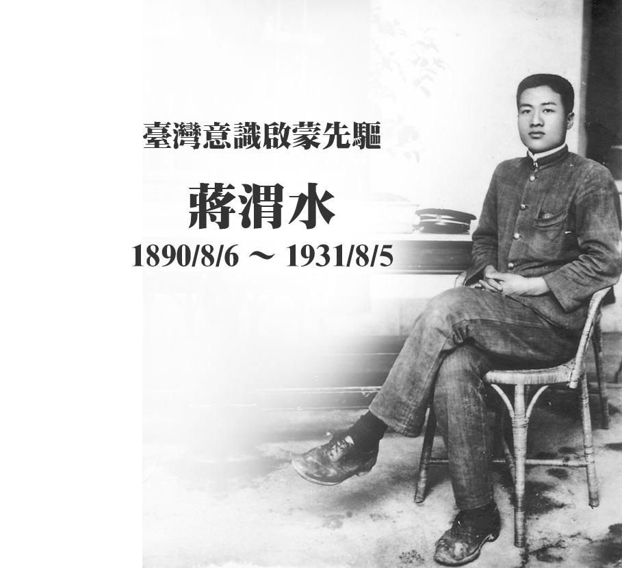 1931.8.5 臺灣意識啟蒙先驅蔣渭水逝世