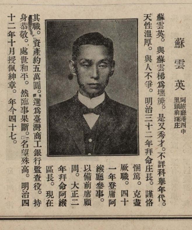 統派捏造蘇貞昌祖父蘇雲英為「大漢奸」