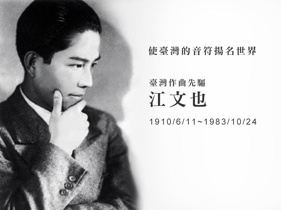 1983.10.24 江文也逝世紀念日
