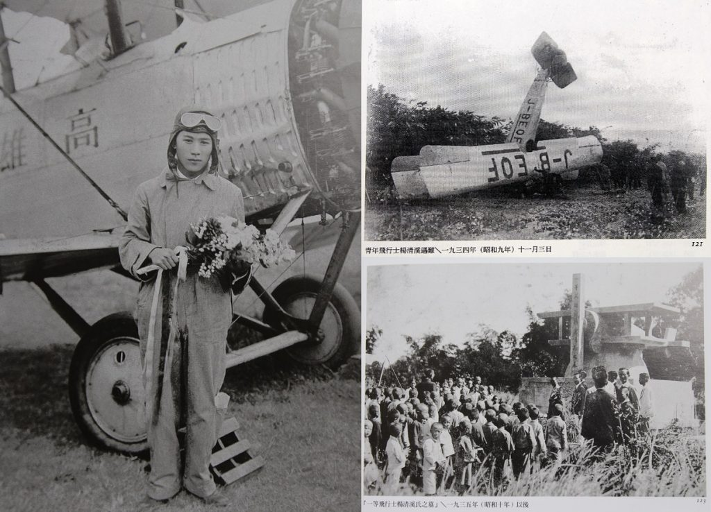 1934.11.3 一等飛行士楊清溪墜機身亡