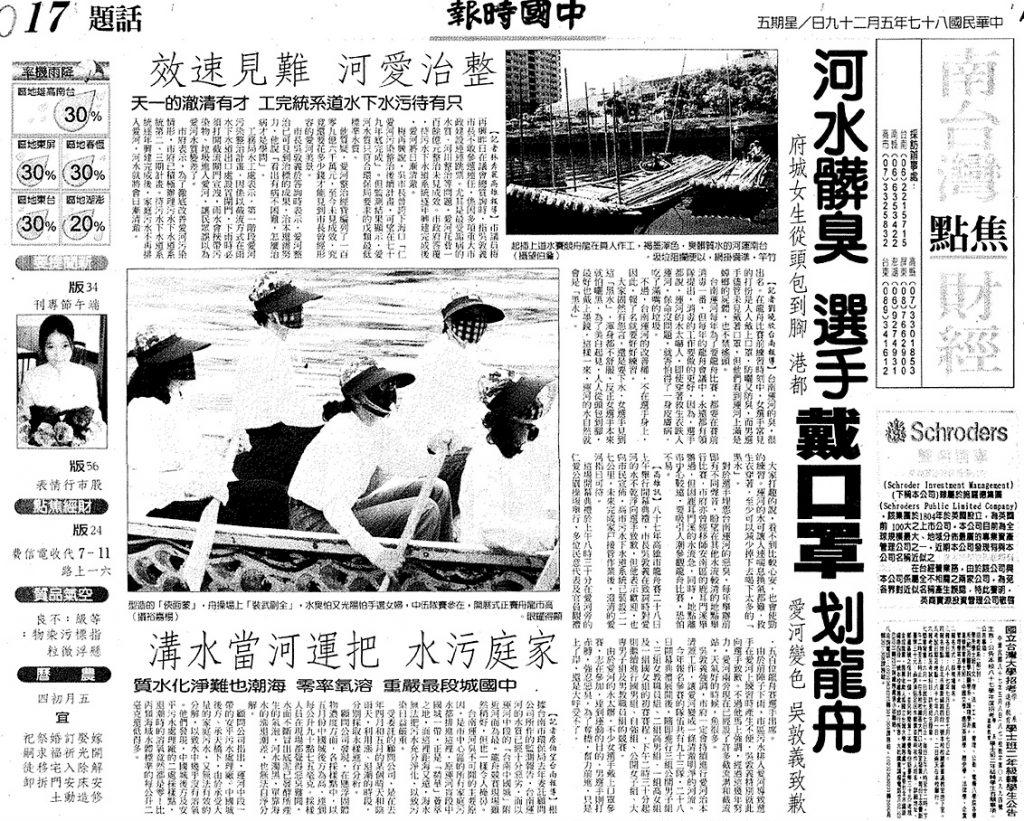 吳敦義任高市長任內愛河河水可生飲?