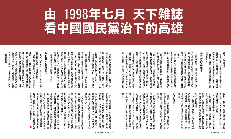 由1998年7月天下雜誌,看中國國民黨治下的高雄