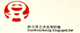 林小昇的米克斯拼盤