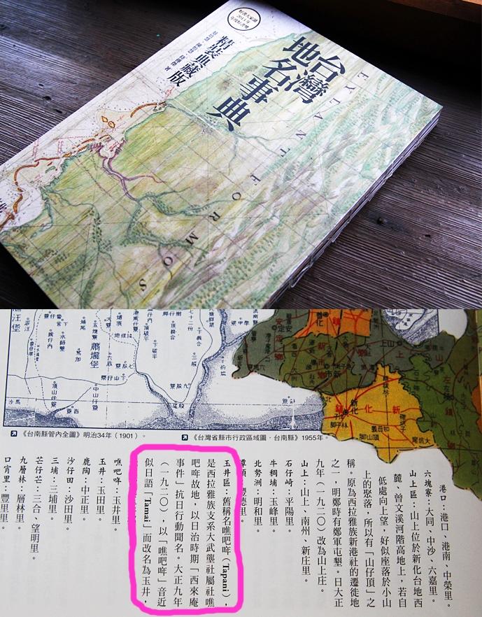 看看日本人對地名修改是如何慎重