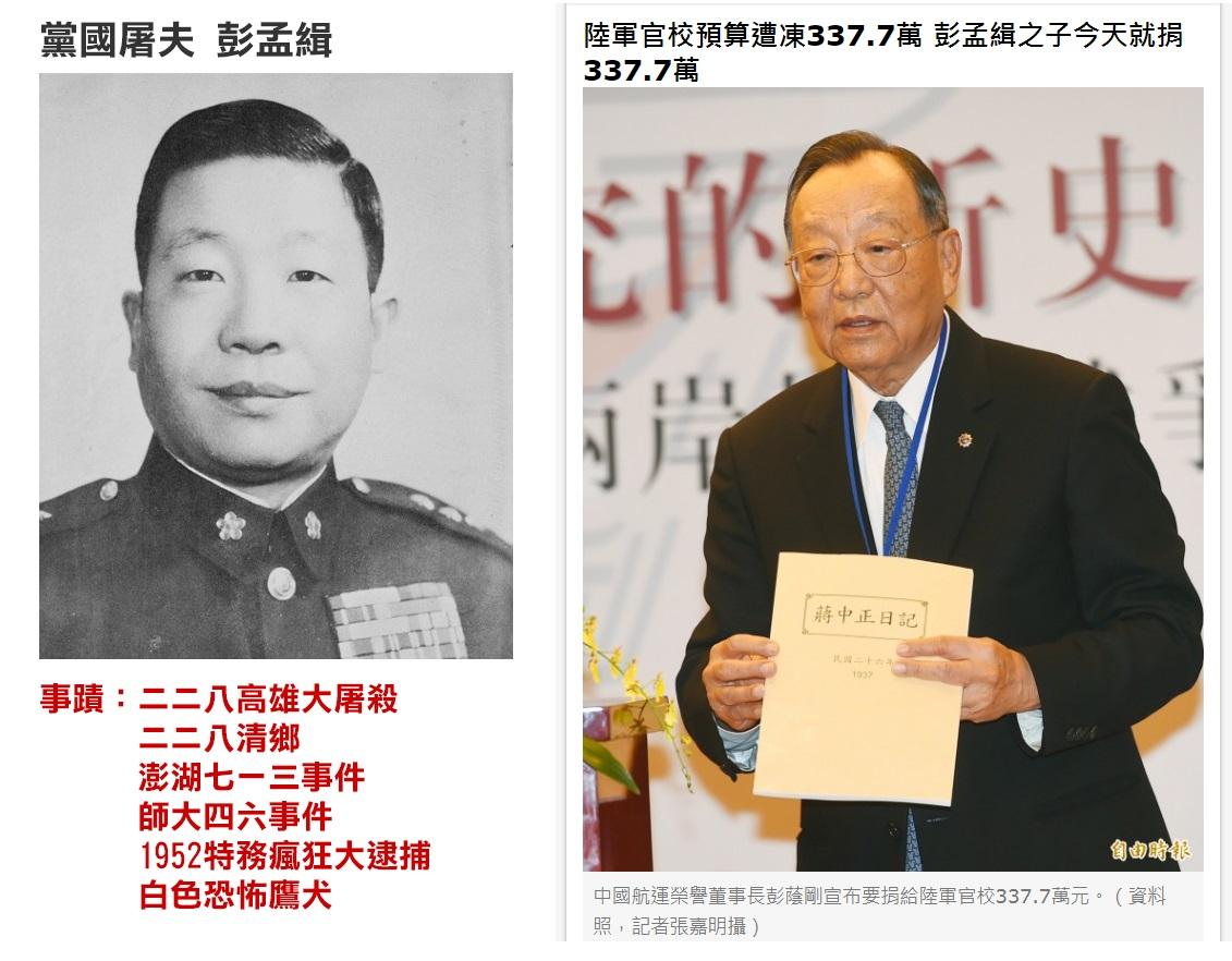 由彭孟緝之子捐款陸軍官校事件看轉型正義