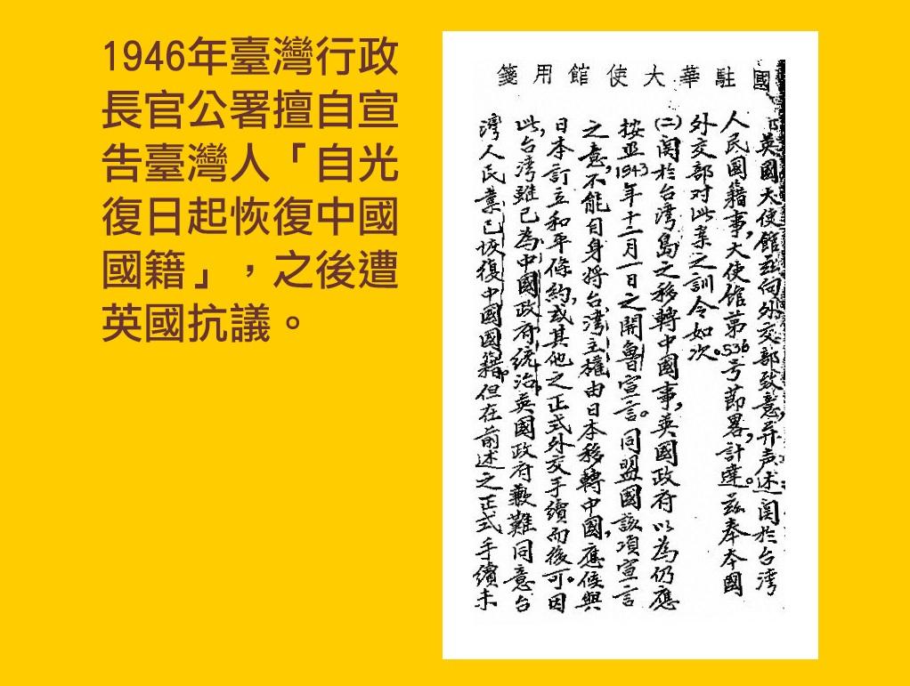 1946.1.20 長官公署擅自公告「恢復中國國籍」