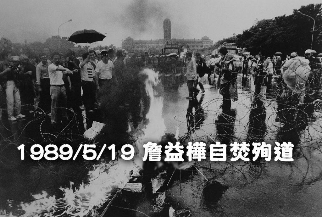 1989/5/19 詹益樺自焚殉道