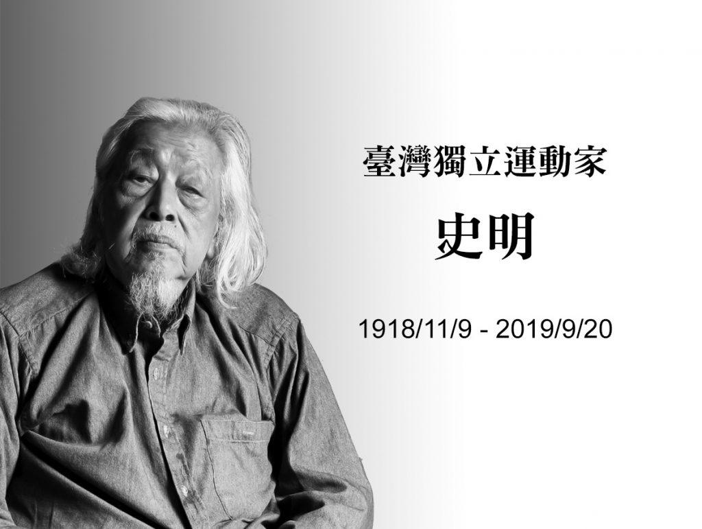 2019/9/20 臺灣獨立運動家史明逝世