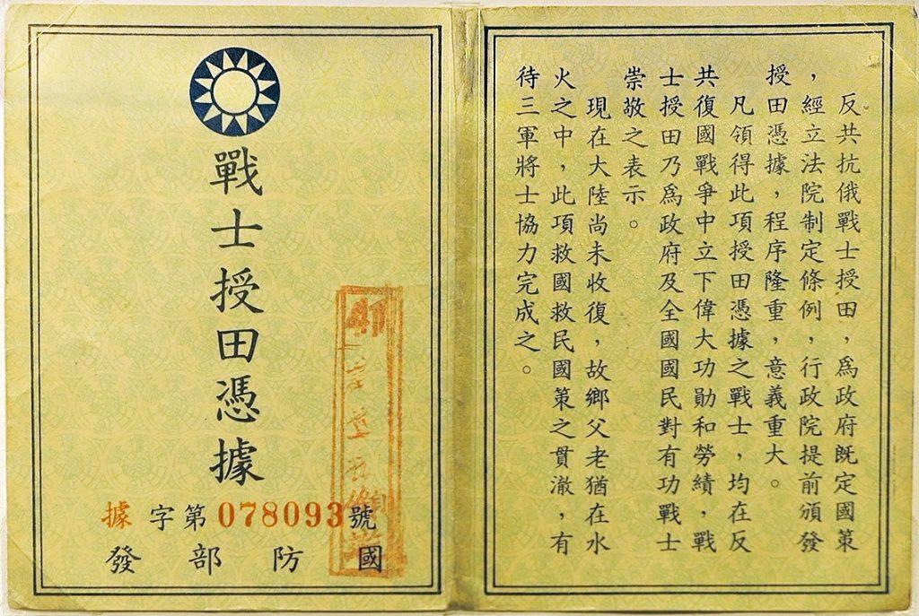 1951.10.18 「戰士授田條例」