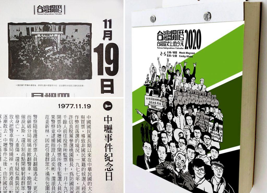 1977.11.19 中國國民黨於選舉作票引發中壢事件