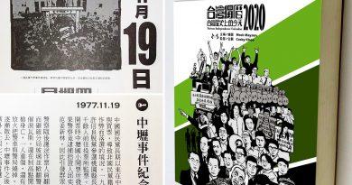 臺灣獨曆2020中的中壢事件