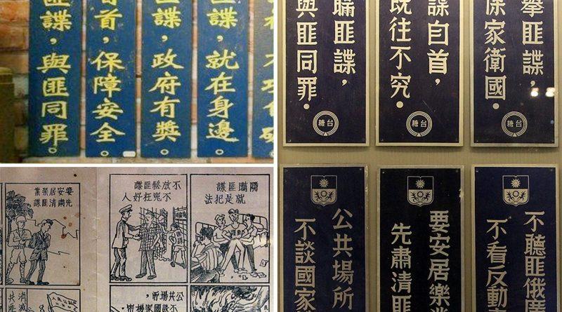 中國國民黨昔日反共標語