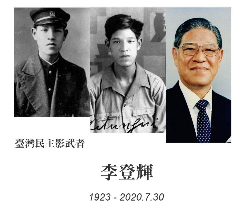 2020.7.30 臺灣民主影武者 李登輝逝世