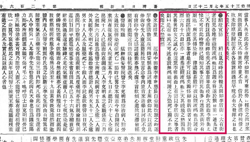 1902年大稻埕遶境活動後鼠疫大爆發