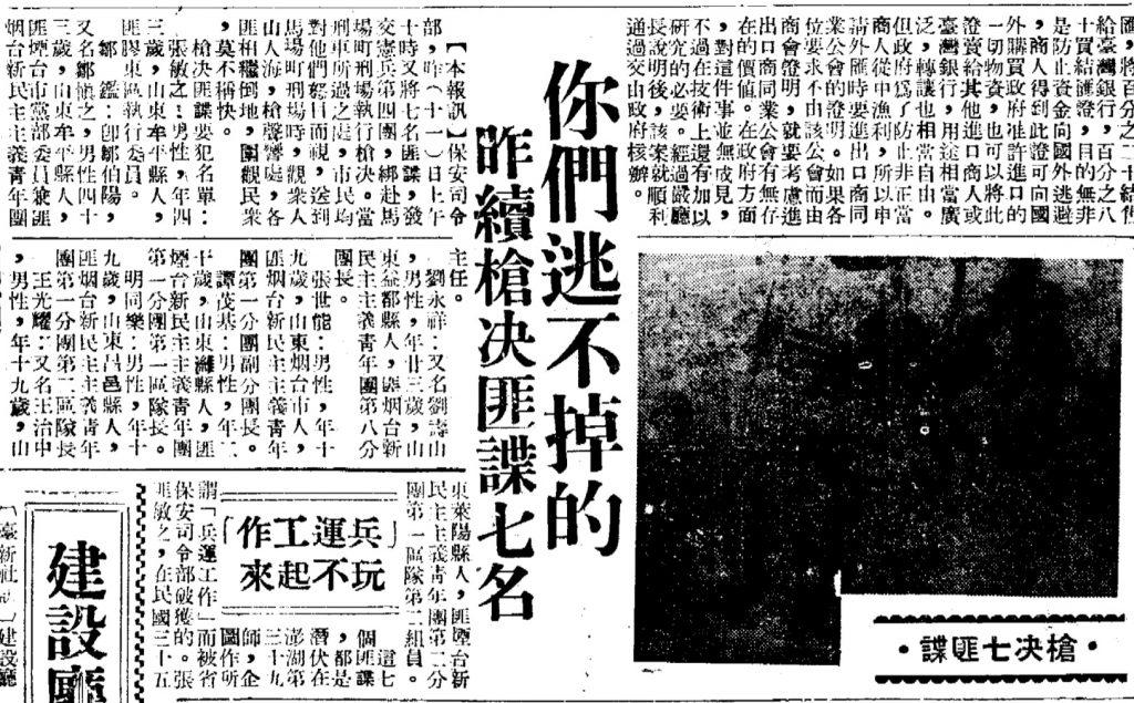 1949.7.13  澎湖七一三事件